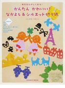 かんたんかわいい!なかよし&シルエット切り紙 毎日をたのしく彩る! (COSMIC MOOK)(COSMIC MOOK)
