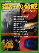 空からの脅威 (別冊日経サイエンス)