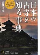 日本の古寺を知る事典 一生に一度は行ってみたい名刹50箇寺 (知的生きかた文庫 CULTURE)(知的生きかた文庫)