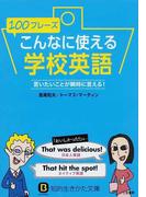 100フレーズこんなに使える学校英語 言いたいことが瞬時に言える! (知的生きかた文庫 BUSINESS)(知的生きかた文庫)