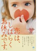 恋は、しばらくお休みです。 せつない恋の7Story 恋愛短篇小説集 (レインブックス)