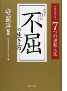 逆境をはねかえす不屈の生き方 中国古典に学ぶ7つの逆転人生