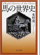 馬の世界史 (中公文庫)(中公文庫)