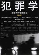 犯罪学 理論的背景と帰結