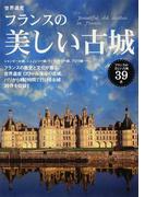 世界遺産フランスの美しい古城 フランスの美しい古城39件