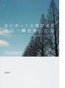 えいやっ!と飛び出すあの一瞬を愛してる Oyamada Sakiko's Selection from her Blog 新装版