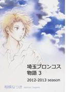 埼玉ブロンコス物語 3(2012-2013season)