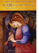 大天使からのメッセージ 天界のメッセンジャー・ガブリエルとの出会い