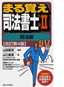 まる覚え司法書士 改訂第4版 2 民法編 (うかるぞシリーズ)
