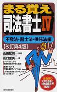 まる覚え司法書士 改訂第4版 4 不登法・書士法・供託法編 (うかるぞシリーズ)