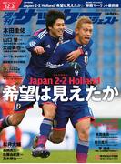 週刊サッカーダイジェスト 2013年12/3号