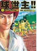 球世主!! 3(アクションコミックス)