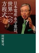 日本電産 永守重信、世界一への方程式