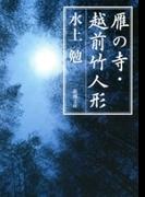 雁の寺・越前竹人形(新潮文庫)(新潮文庫)