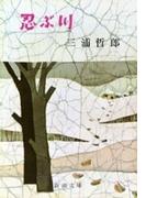 忍ぶ川(新潮文庫)(新潮文庫)