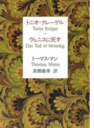 トニオ・クレーゲル ヴェニスに死す(新潮文庫)(新潮文庫)