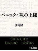 パニック・裸の王様(新潮文庫)(新潮文庫)