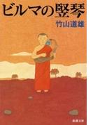 ビルマの竪琴(新潮文庫)(新潮文庫)