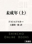未成年(上)(新潮文庫)(新潮文庫)