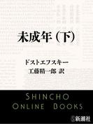 未成年(下)(新潮文庫)(新潮文庫)