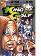 KING GOLF 14(少年サンデーコミックス)