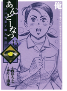 あんどーなつ 江戸和菓子職人物語 13(ビッグコミックス)