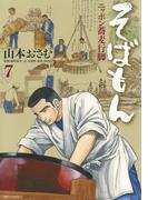 そばもんニッポン蕎麦行脚 7(ビッグコミックス)