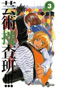 芸術捜査班!!! 3(少年サンデーコミックス)