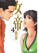 女帝 由奈 4(フラワーコミックスα)