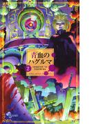 青血のハグルマ 2(少年サンデーコミックス)