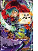 青血のハグルマ 3(少年サンデーコミックス)