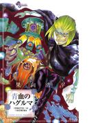 青血のハグルマ 5(少年サンデーコミックス)