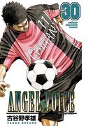 ANGEL VOICE 30(少年チャンピオン・コミックス)