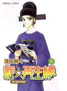 新☆再生縁-明王朝宮廷物語- 2(プリンセス・コミックス)