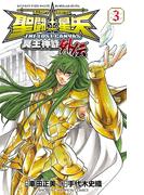 聖闘士星矢 THE LOST CANVAS 冥王神話外伝 3(少年チャンピオン・コミックス)