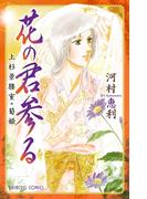 花の君参る 上杉景勝室・菊姫(プリンセス・コミックス)