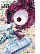 バーサスアース 2(少年チャンピオン・コミックス)