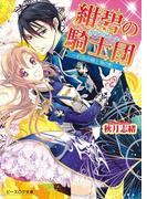 紺碧の騎士団3-約束の剣と海の虹-(B's‐LOG文庫)