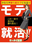 er-かならず勝ち組女子になる☆モテ就活!!(eロマンス新書)