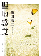 【期間限定価格】聖地感覚(角川ソフィア文庫)