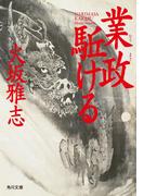 業政駈ける(角川文庫)