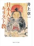 【期間限定価格】日本人とキリスト教