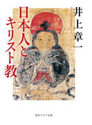 日本人とキリスト教(角川ソフィア文庫)