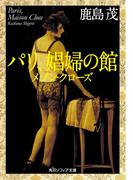パリ、娼婦の館 メゾン・クローズ(角川ソフィア文庫)