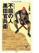 不屈の人 黒田官兵衛(メディアファクトリー新書)