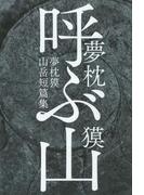 呼ぶ山 夢枕獏山岳短篇集(幽ブックス)