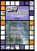 はじめてのパソコン音楽制作ガイド Singer Song Writerを使って・クラシック楽譜を入力しながら音楽作りを覚えよう!ボーカロイドとの連携方法も紹介