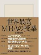世界最高MBAの授業