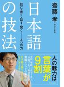 日本語の技法