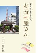 東京タワーたもとのお寿司屋さん
